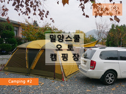Camping#2. 밀양스쿨오토캠핑장