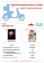 """[CLO캠퍼스] """"김편의 물류Talk with 원더스 김창수 대표"""" 안내"""