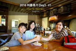 구례 여행 - 자연드림파크 (2016.08.12)