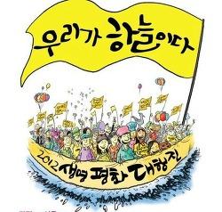 2012 생명평화대행진 사건, 대법원에서 무죄 확정!