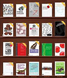 UI 패턴과 원칙을 다룬 도서 모음 20+