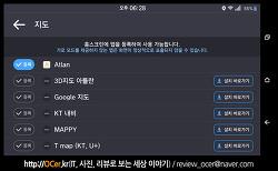 네비게이션추천 파인드라이브 T, 맵 고르는 재미 & 실시간주차 감시 후기