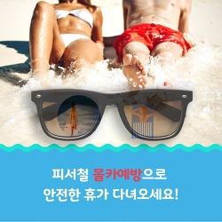 피서철 몰카예방으로 안전한 휴가 다녀오세요!