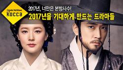2017년, 너만은 본방사수! 2017년을 기대하게 만드는 드라마들