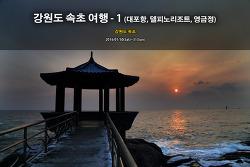 속초여행 첫번째이야기- 대포항,영금정 (2016.01.30)
