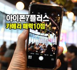 아이폰7플러스 듀얼카메라 차이, 매력적이지만 단점
