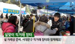 서울직거래장터는 '서대문구 설맞이 직거래 장터'와 함께 하세요!
