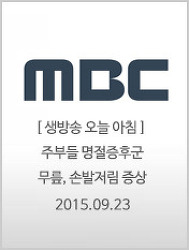 관절경수술잘하는곳 웰튼병원에서 <MBC생방송 오늘아침> 방송촬영 왔다갔어요!!