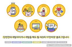 2016년 '메이드 인 네버랜드' 블로그 결산!