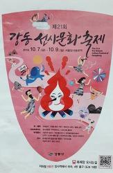 서울 가을축제 - 제21회 강동 선사문화 축제 2016년 10월 7일(금) ~10월 9일(일)