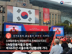 [UN참전용사 재방한(미국,푸에르토리코)] UN참전용사들과 함께 제 66주년 서울수복기념행사에 가다.