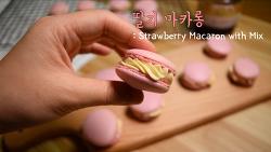 딸기 마카롱 만들기 / 브레드가든 마카롱 믹스 (+영상포함)