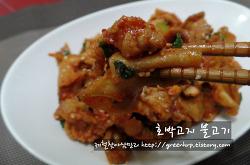 간단하고 맛있는 가을별미, 호박고지불고기~