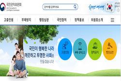 [20170325]2016 고충민원처리평가, 안양 '우수' 군포.의왕 '보통'