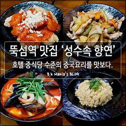 뚝섬역 맛집 '성수속 향연' 호텔 중식당 수준의 중국요리를 맛보다.