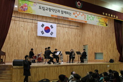 왕미초, '찾아가는 음악회'체험