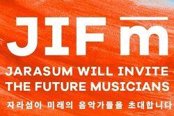 가평 자라섬에 음악경연 이벤트가 있다. JIF-m 프로젝트