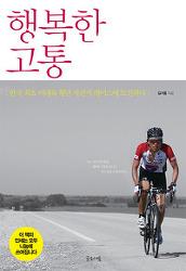 행복한 고통 / 김기중
