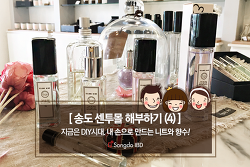 [송도 센투몰 해부하기(4)] 지금은 DIY시대. 내 손으로 만드는 니트와 향수!