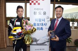 [20160930]카레이서 황도윤, 의왕 홍보대사 위촉