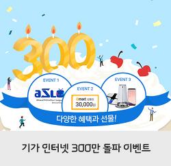 기가 인터넷 300만 돌파 기념 이벤트