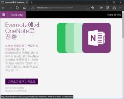 Evernote Importer: 에버노트의 자료를 원노트로 옮겨보세요