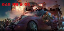 라스트 데이 온 어스(Last day on earth) 모바일생존게임 플레이 후기