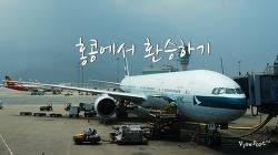 유럽여행 홍콩에서 환승하기 (Transfer,트랜스퍼) - 캐세이패시픽 홍콩경유 유럽가는법