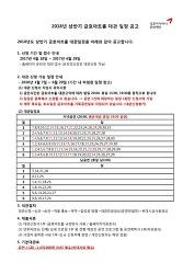 [대관안내] 금호아트홀 2018년 상반기 정시대관 공고