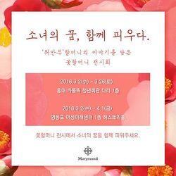 [3.8세계여성의날 기념 특별전]'소녀의 꿈, 함께 피우다 - '위안부'할머니 이야기를 담은 꽃할머니 전시