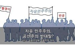 선거 때만 등장하는 유령 종북, 이번에도 약효가 있을까?