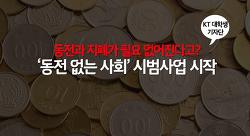 동전과 지폐가 필요 없어진다고? '동전 없는 사회' 시범사업 시작