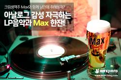 Max와 함께 음악을 즐기는 또 다른 방법, 아날로그 감성 물씬 풍기는 #LP바 로 가자!
