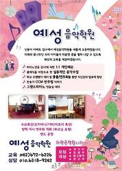 [학원홍보] 대전 예성음악학원