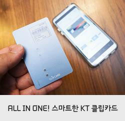 KT 클립카드, 21장의 카드를 단 한 장으로 모으는 법!