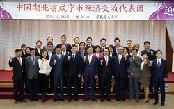 [20161025]의왕-중국 셴닝 경제교류 본격 시작