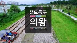 [20160929]의왕UCC 공모전 최우수작에 '철도특구 의왕'