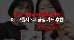 통신비•생활비 부담을 확! 줄여주는 KT 그룹사 3대 꿀템 카드 추천!