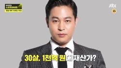 이규연의 스포트라이트 '청담동 주식부자? 이희진의 민낯!' - 청담동 주식부자 이희진? 청담동 사기꾼 이희팔!