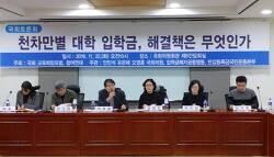 <대교연 보고서> 대학 입학금 현황과 쟁점들