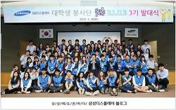 삼성디스플레이 대학생 봉사단의 특별한 여름방학!
