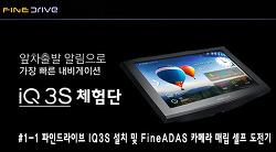 네비게이션 추천 파인드라이브 IQ3S 설치 및 FineADAS 카메라 매립 셀프 도전기