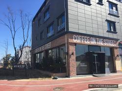 진주 초전동 커피온더스트리트 카페
