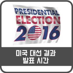 미국 대선 결과 발표 시간 & 선거인단 방식