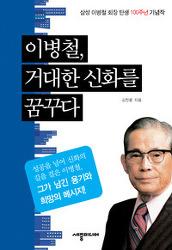 이병철 거대한 신화를 꿈꾸다 / 김찬웅