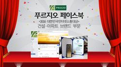 [2016 대한민국인터넷소통대상] 대우건설 '푸르지오' 7년 연속 대상 수상!