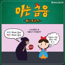 아는금융 '톱니효과' 편