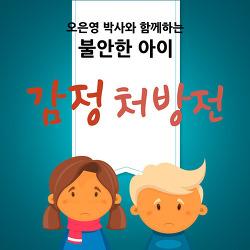 오은영 박사와 함께하는 불안한 아이 감정처방전