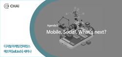 [애드텍세미나] 모바일, 소셜의 진화와 그 미래. Mobile, Social, What's next?