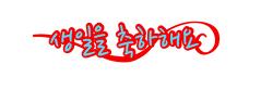 케이크 번팅 토퍼를 실루엣 스튜디오로 만들기 :: 실루엣 코리아 카메오 3 포트레이트 큐리오 자이론